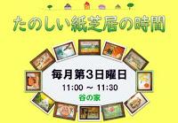 10月20日(日)「紙芝居さわやか」公演中止