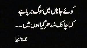 jaun-elia-poetry-in-urdu2