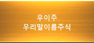 우이주 : 우리 이름 주식 시세 주가 전망표 List of Korean good name companies