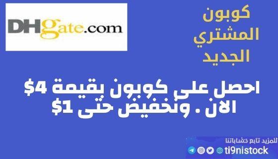 كوبون خصم DHgate للمشتري الجديد بقيمة 68 جنيه مصري |  2021- تقنى ستوك