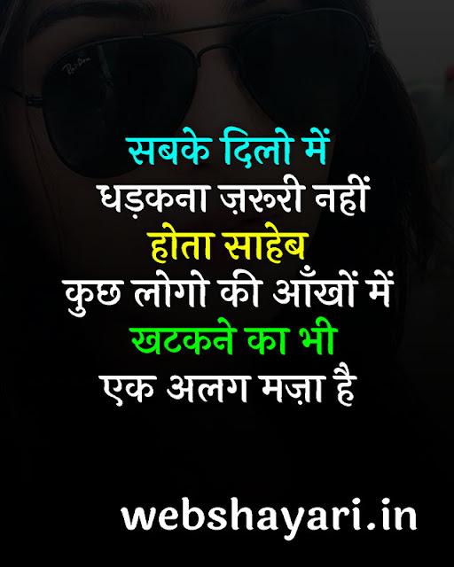 attitude status hindi me foto wale status