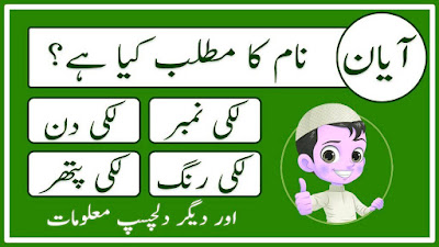 Ayan meaning - Ayan name Meaning in Urdu and Lucky Number,Stone