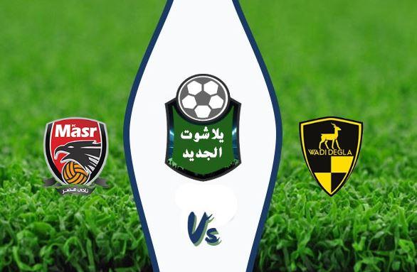 نتيجة مباراة وادي دجلة ونادي مصر اليوم الأحد 16-02-2020 كأس مصر