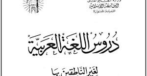 Download Kitab Durusul Lughah Dan Panduannya Al Mudarris Com