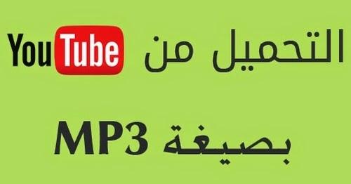 مواقع مجانية لتحويل مقاطع فيديو يوتيوب إلى Mp3