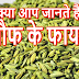 सौंफ के फायदे, उपयोग और नुकसान (Fennel Seeds (Saunf) Benefits, Uses and Side Effects in Hindi