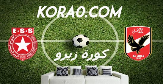مشاهدة مباراة الأهلي والنجم الساحلي بث مباشر اليوم 26-1-2020 دوري أبطال أفريقيا