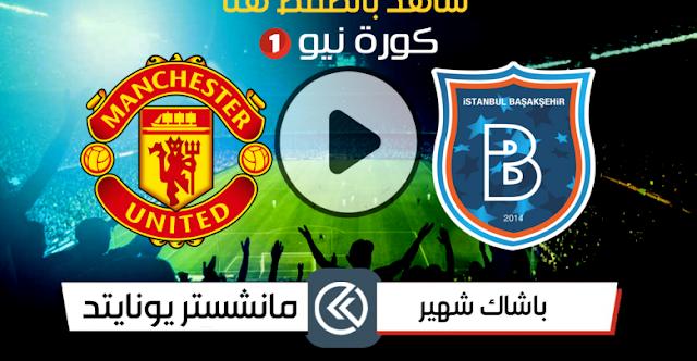 موعد مباراة باشاك شهير ومانشستر يونايتد بث مباشر بتاريخ 04-11-2020 دوري أبطال أوروبا