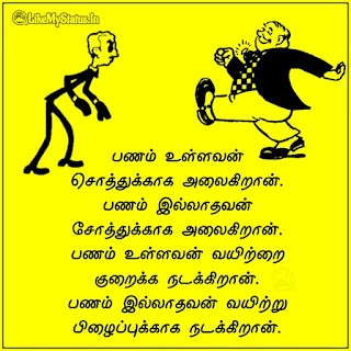 Tamil quote about money