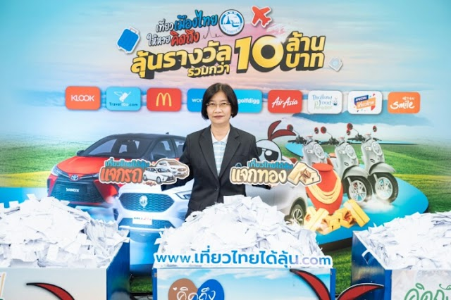 """TAT Reveals Second Wave of Lucky Draw Winners for """"Visit Thailand, I Miss You"""" Campaign Prizes Over 10 Million Baht,  Under Concept """"Lucky Thai Travel"""""""