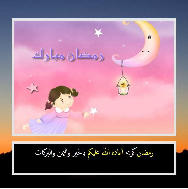 صور رمضان أعاده الله بالخير والبركات