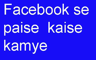 facebook se paise kaise  kamye