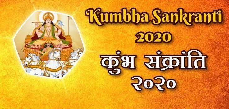 Kumbha Sankranti