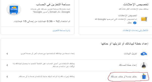 حذف حساب جوجل من الأندرويد بالصور من الجهاز نهائي