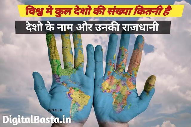 Vishva Mein kul deshon ki sankhya kitni hai 2020- विश्व में कुल देशों की संख्या कितनी है 2020