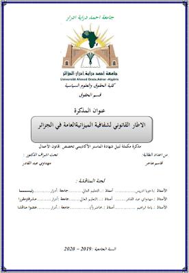 مذكرة ماستر: الإطار القانوني لشفافية الميزانية العامة في الجزائر PDF