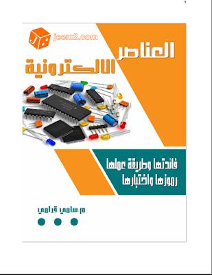 العناصر الالكترونية وفائدها pdf