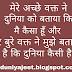 Motivational story in hindi भविष्य के बारे में सोचो।