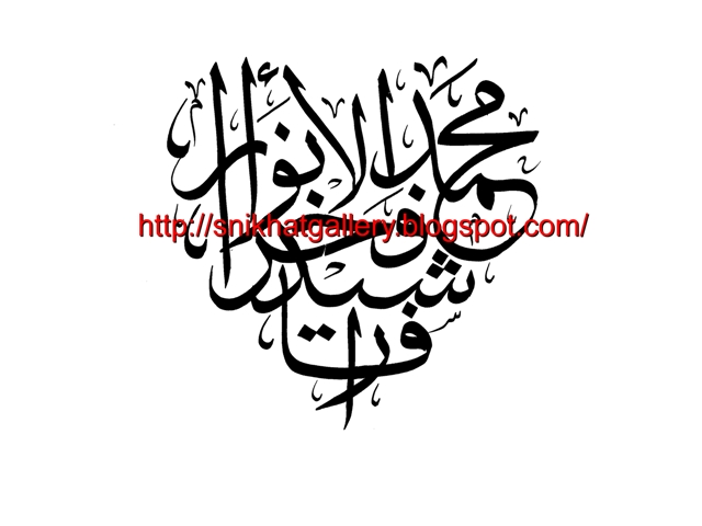 Koleksi Wallpaper Nama Sendiri Khat   Download Kumpulan ...