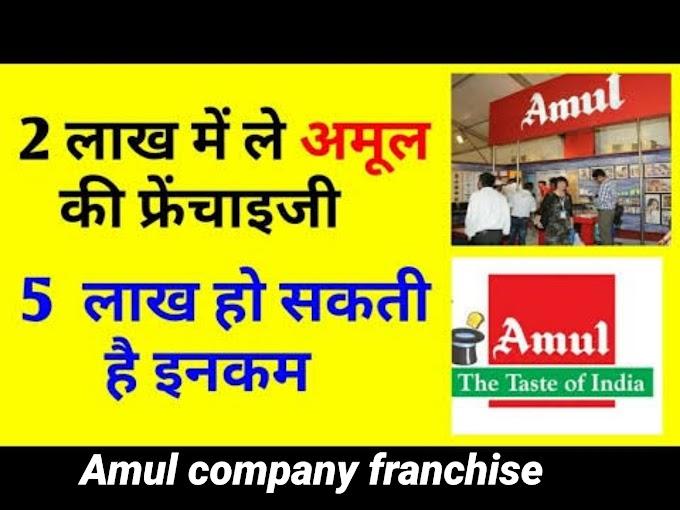 अमूल पार्लर की फ्रेंचाइजी कैसे प्राप्त करें. how to get Amul parlour franchise