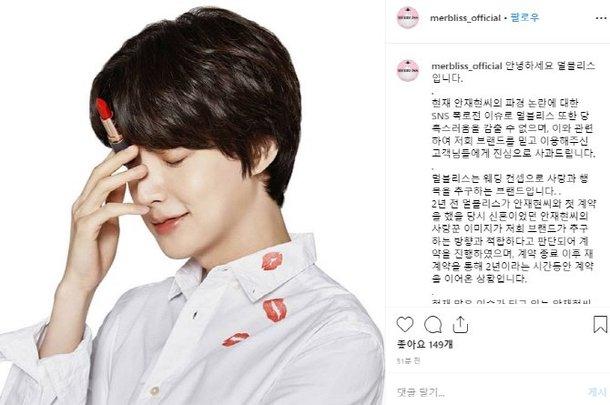 netizenbuzz] Ahn Jae Hyun's CF contracts drop him one by one