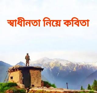 স্বাধীনতা নিয়ে কবিতা - Independence Day Bengali Poem