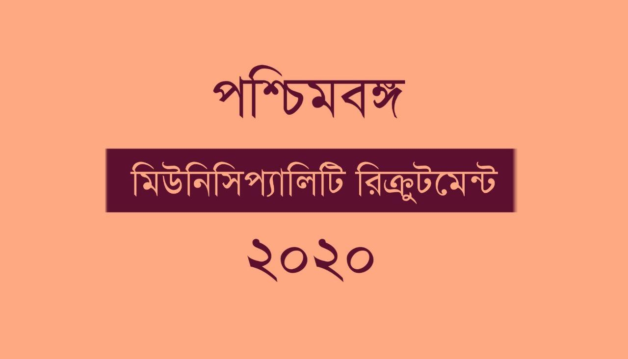 West Bengal Municipality Recruitment 2020