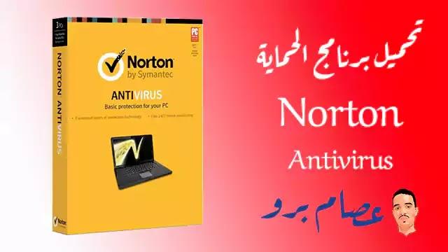 تحميل وتنزيل برنامج Norton Antivirus مجانا