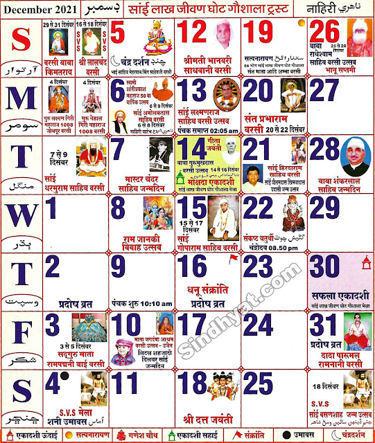 Sindhi Tipno 2021 December Calendar
