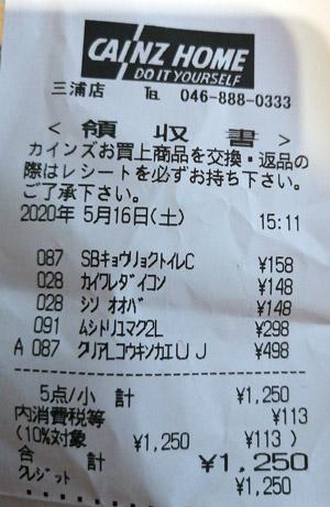 カインズホーム 三浦店 2020/5/16 のレシート