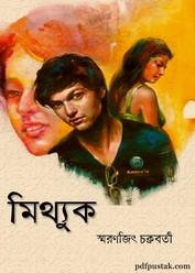 Mithyuk by Smaranjit Chakrabarty