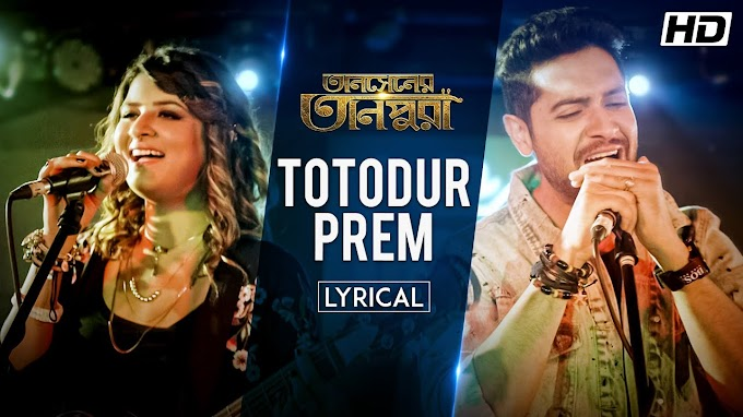TOTODUR PREM SONG LYRICS ততদূর প্রেম - TANSENER TANPURA
