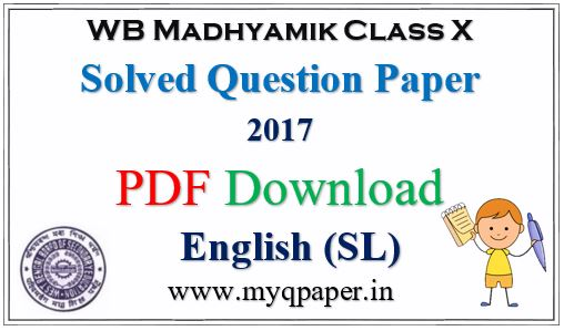 Download Madhyamik Solved ENGLISH Question Paper 2017 PDF