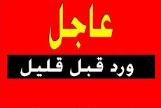 المحكمة الدستورية العليا تصدر قرارها النهائي لمرشحين منصب الجمهورية العربية السورية ..