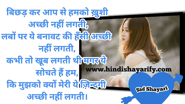 सैड शायरी - Sad Shayari in Hindi, Hindi -shayarify