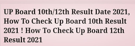 UP Board 10th/12th Result Date 2021, How To Check Up Board 10th Result 2021 ! How To Check Up Board 12th Result 2021