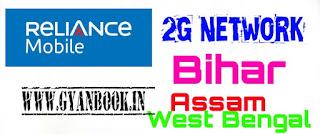 Reliance 2G Sim Bihar Bengal Assam me band ho gaya hai