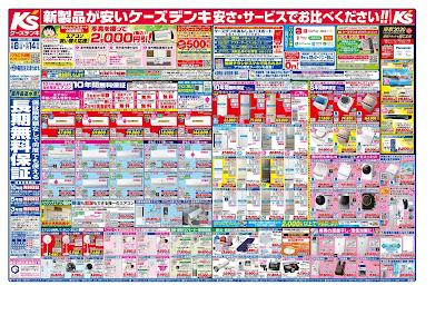新製品が安いケーズデンキ 安さ・サービスでお比べください!!夏_父の日_雨