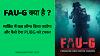 FAU-G क्या है ? कैसे देगा PUBG को टक्कर ? पूरी जानकारी हिंदी में