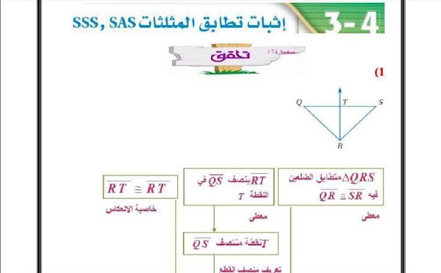 درس إثبات تطابق المثلثات SAS, SSS للصف الاول ثانوي