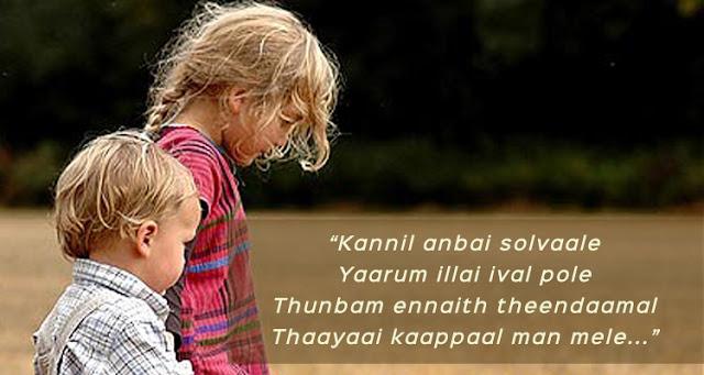 Friendship Songs In Tamil