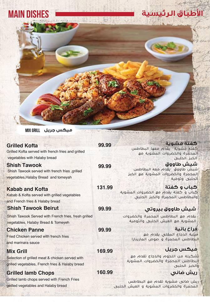 منيو وفروع مطعم ستوديو مصر