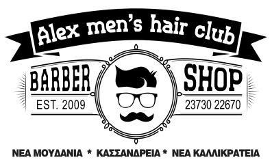 Τελικός Κυπέλλου»Alex men's hair club»Χαλκιδικής 25/3/2020