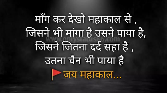 Mahadev shayari in Hindi 2020 | Mahakal Status