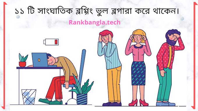 ১১ টি সাংঘাতিক ভুল নতুন ব্লগারা করে থাকেন।– Blogging mistakes in bangla.