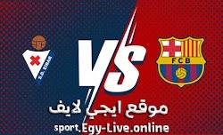 مشاهدة مباراة برشلونة وايبار بث مباشر ايجي لايف بتاريخ 29-12-2020 في الدوري الاسباني