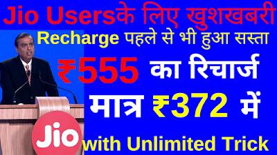 Jio 555 Free Recharge 2020