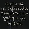 Είναι αυτά τα τελευταία ποιήματα που γράφω για σήμερα, Θ. Ορφανίδης