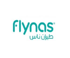 اعلان توظيف بشركة طيران ناس وظيفة مضيف جوي للسعوديات