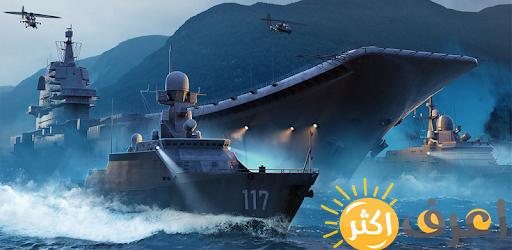 تحميل لعبة MODERN WARSHIPS التحديث الأخير للاندرويد رابط مباشر مجانًا 2021
